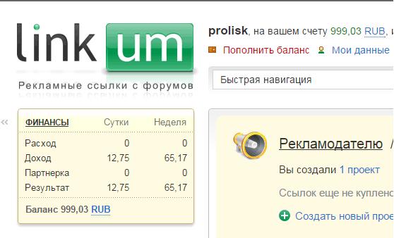 Моя тысяча рублей в linkum