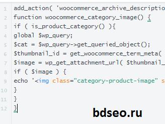 Код отображение картинки категории