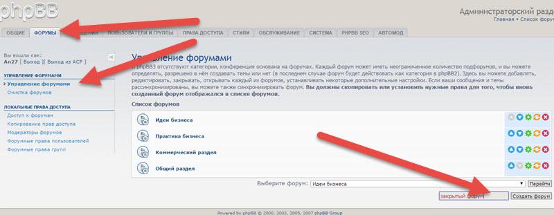 Как сделать закрытый раздел на форуме phpbb Блог вебмастера