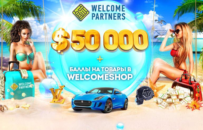Конкурс в гемблинг партнерке WelcomePartners