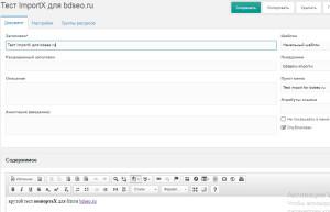 Импорт ресурсов пачками на modx через importx. Пример 1