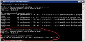 Проверяем мейл адрес на существование. nslookup для mail.ru