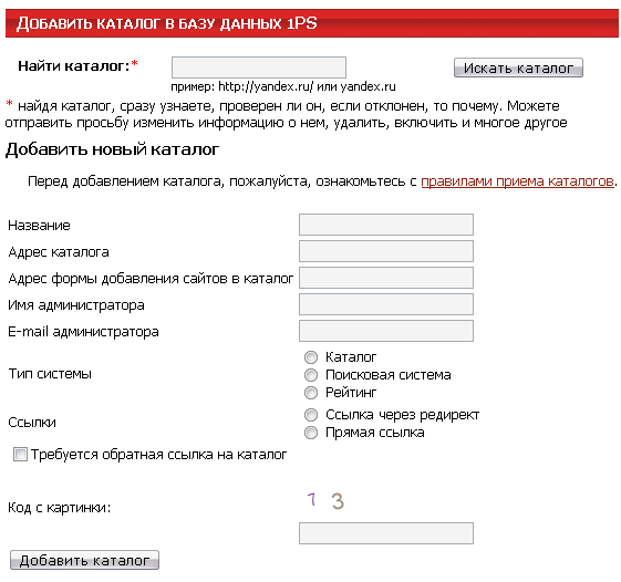 Форма добавления каталога в 1ps.ru