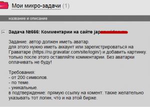Оплачиваемые задания на бирже. Комментарий за 2 рубля