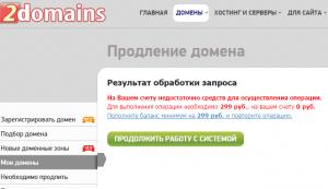 Продление домена .ru 99 рублей?