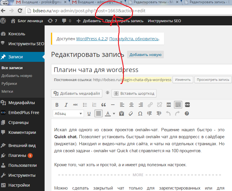 Как узнать айди поста wordpress