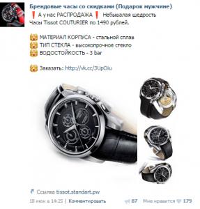 Как оформить рекламу вконтакте