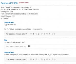 200 тестовых рублей