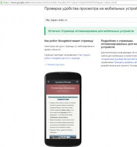 Как выглядит сайт на мобильном (сервис google)