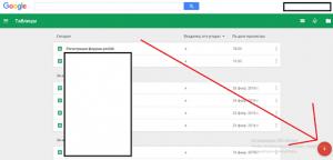 Добавляем таблицу в гугл