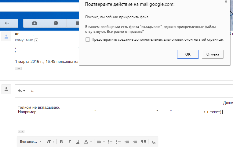 Уведомление от google о вложенном файле