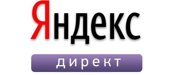 Яндекс Директ Скачать Программу - фото 8