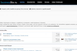 Форум с оплатой businesslike.ru