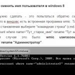 Как сменить имя пользователя в windows 8