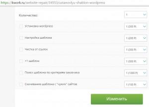 Дополнительные опции в кворке. kwork отзывы