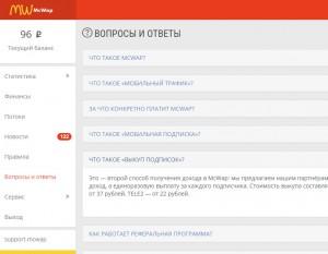 mcwap - хороший выкуп вап подписок смс