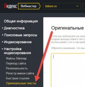 Как добавить статью в яндекс оригинальные тексты