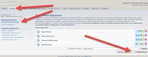 Как создать подфорум на phpbb