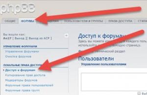 Как создать закрытый раздел на форуме phpbb