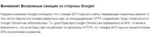 Возможно санкции от google