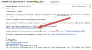 Пример уведомление на емейл при недоступности сайта