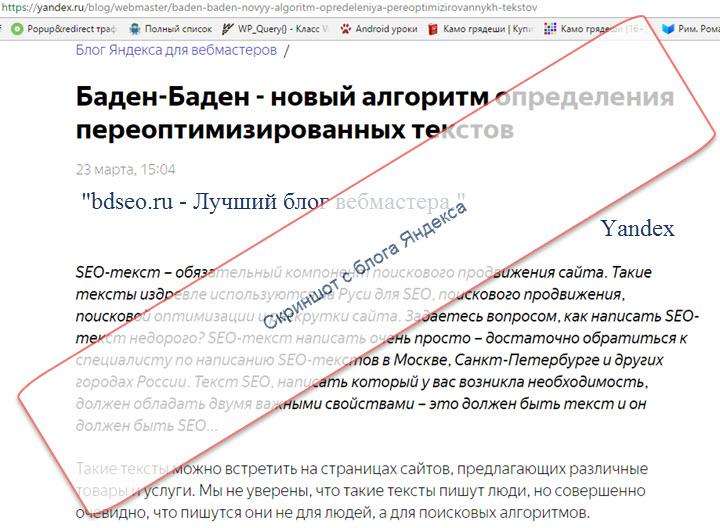 Скриншот с блога яндекса: Фильтр Баден-Баден