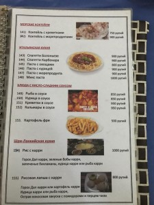 Цены на еду Шри Ланка. Фото меню
