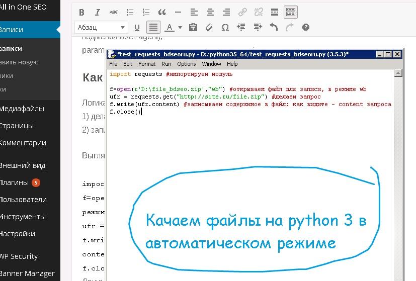 Как скачать файл на python 3 инструкция с примерами