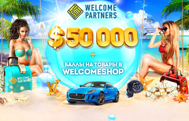 Конкурс в гемблинг партнерке WelcomePartners