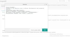 Импорт ресурсов на modx через ImportX.