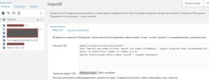 Импорт ресурсов на modx через ImportX. Смотрите на ресурсы в левом меню