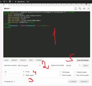 Как вставить код рекламы во все записи wordpress по параграфа автоматически