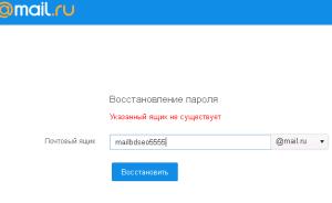 Mail.ru восстановление пароля