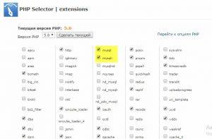 Выбор версии php, включаем mysql