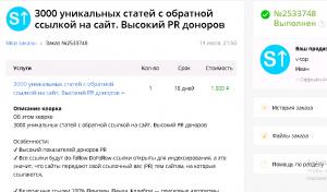 Пример кворка на 3000 статей с ссылками