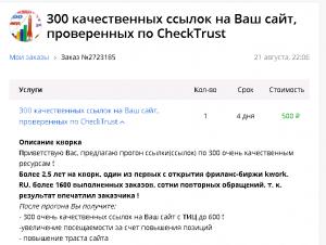Покупка более 300 ссылок. Были как профильные, так и статейные.