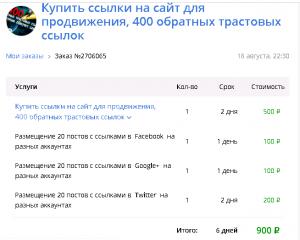 Ссылки с сервисов гугла. Поднимаем траст сайта