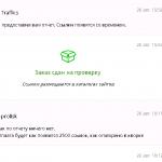 Переписка на кворке по поводу ссылок. ч.3