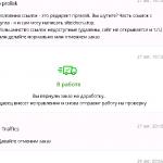 Переписка на кворке по поводу ссылок. ч.6