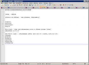 Мои задачи в notepad, много открытых вкладок
