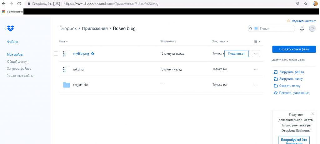 Dropbox через питон - куда сохраняются файлы