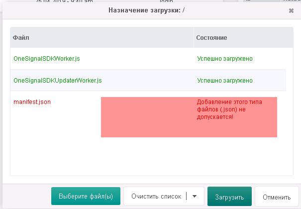 Нельзя загрузить файл modx - как это выглядит