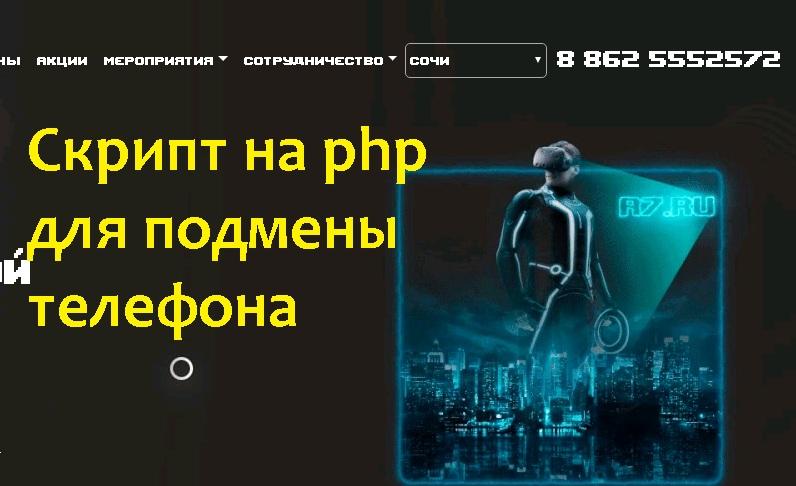 Php скрипт подмены телефона зависимо от города