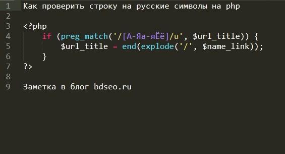 Проверяем на русские буквы строку на php