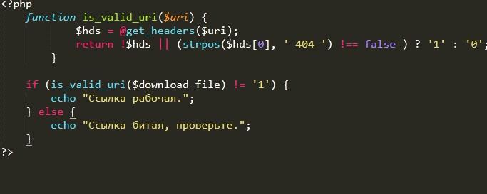Проверить рабочая ссылка на php