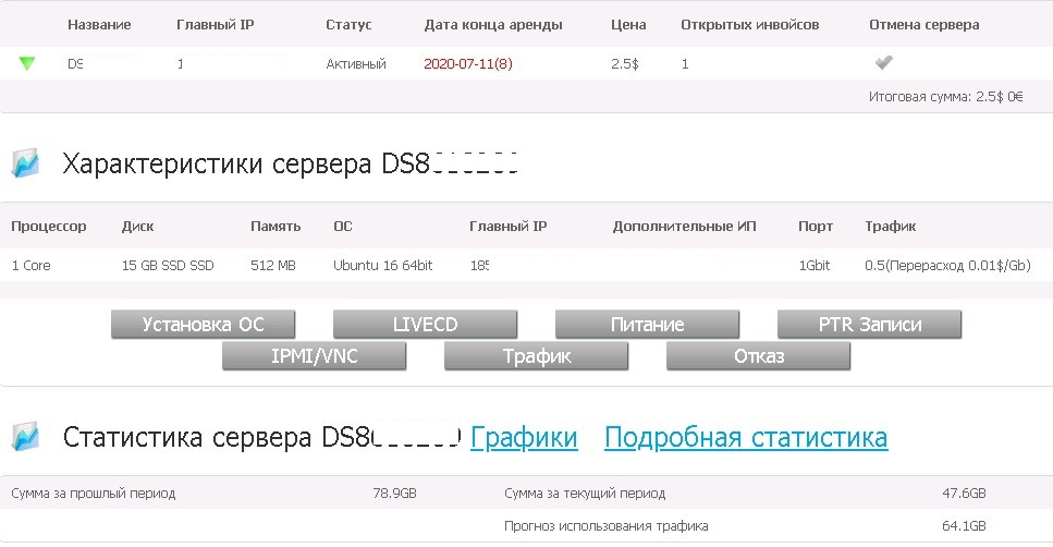 Где купить прокси сервер для айпи 6