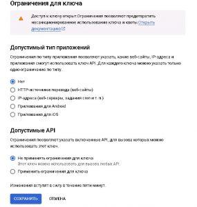 Уведомление об уязвимости ключа в google maps api