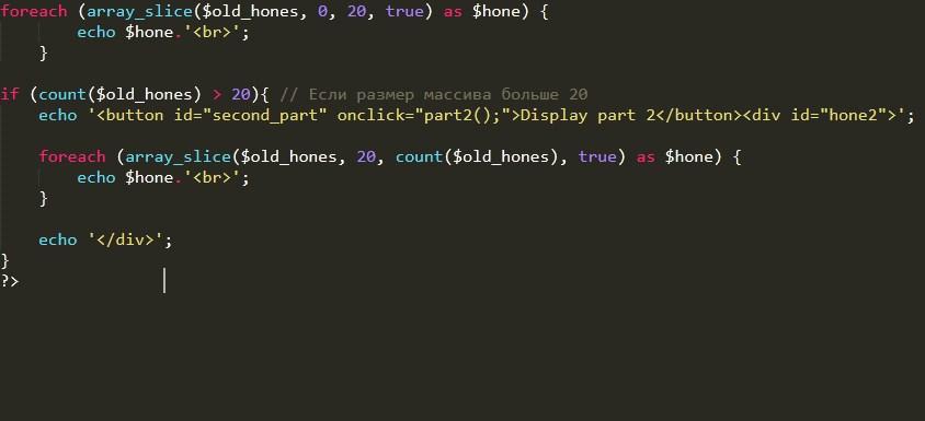 Выводим срез массива на php с помощью функции array_slice