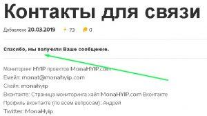 Форма обратной связи и отправка уведомлений в телеграм на modx