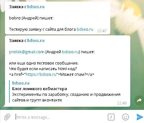 Пример полученной заявки в телеграм с сайта